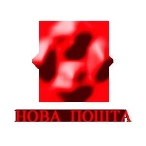 dostavka-nova-poshta