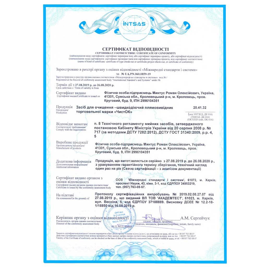 sertifіkacіja